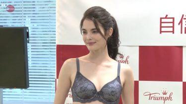 【新奈】Eカップ 2020トリンプ・イメージガール!下着姿を披露!