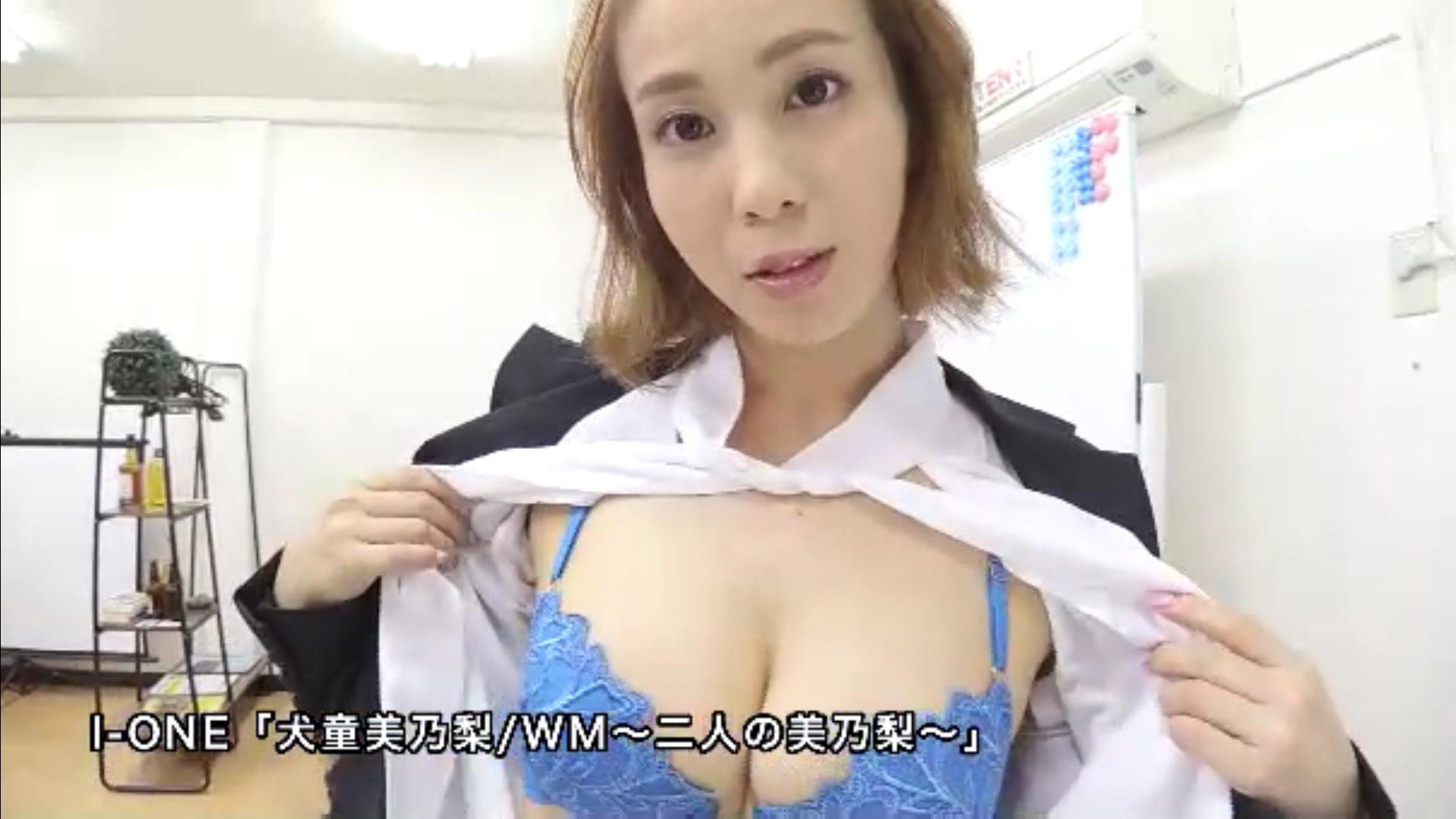 【犬童美乃梨】Gカップ17 「WM ~二人の美乃梨~」サンプル動画