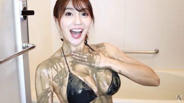 【森咲智美】Gカップ37 水着姿で泥パック!Before→After!