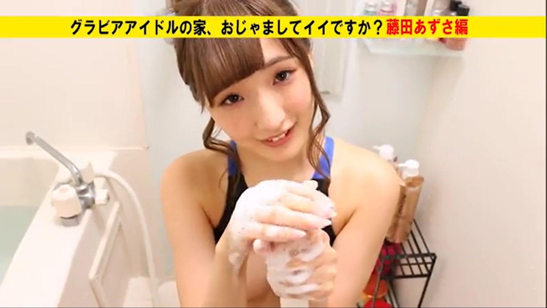 【藤田あずさ】Fカップ3 「グラビアアイドルの家、おじゃましてイイですか?」サンプル動画
