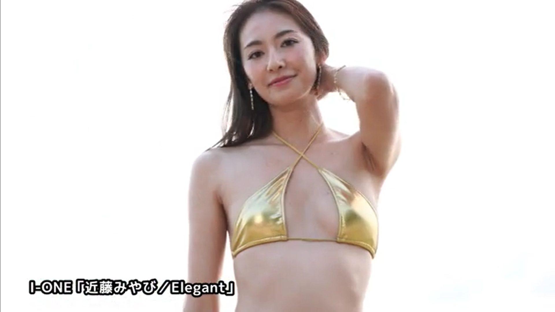 【近藤みやび】Cカップ 「Elegant」サンプル動画