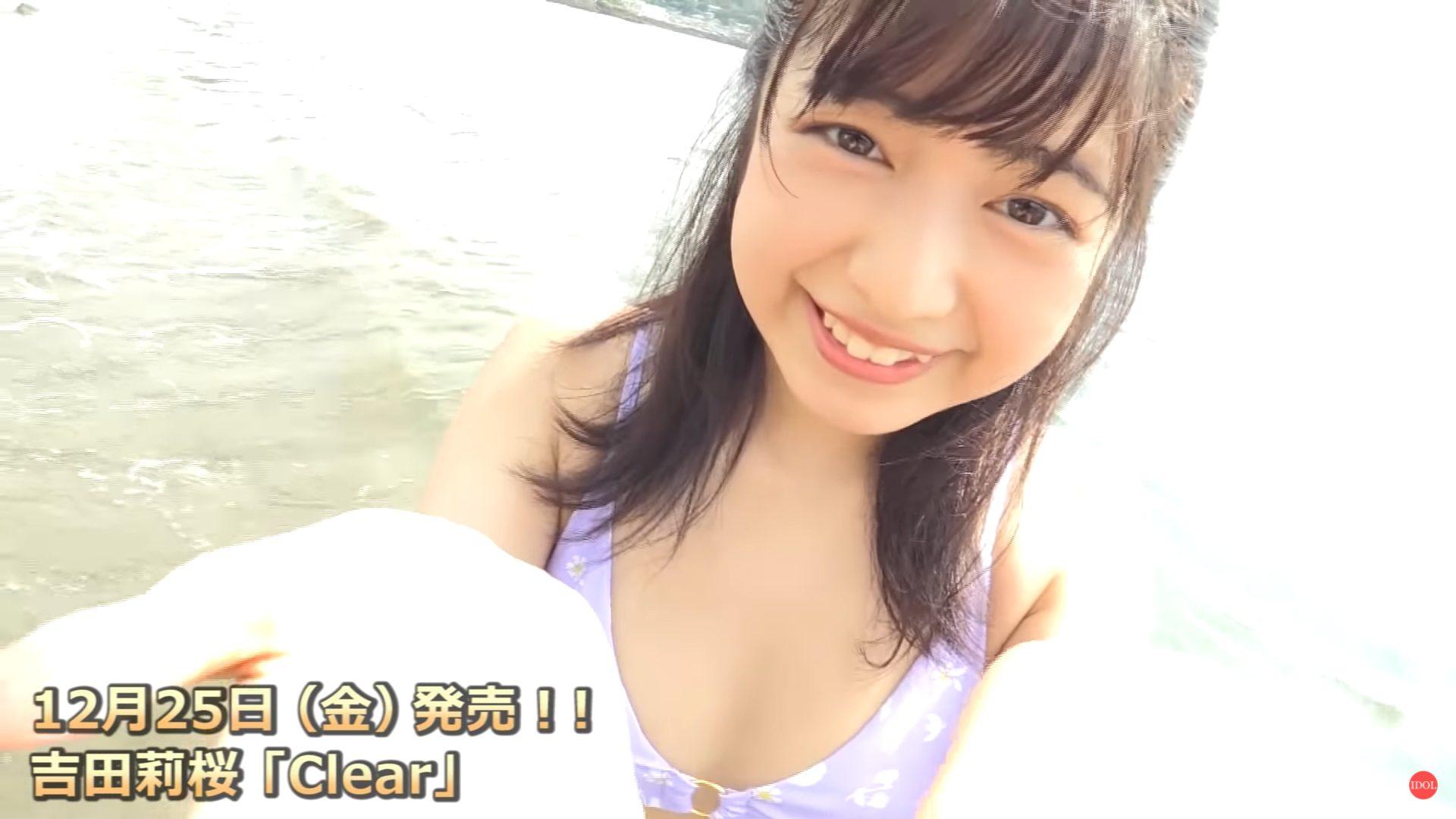 【吉田莉桜】-カップ4 「Clear」サンプル動画
