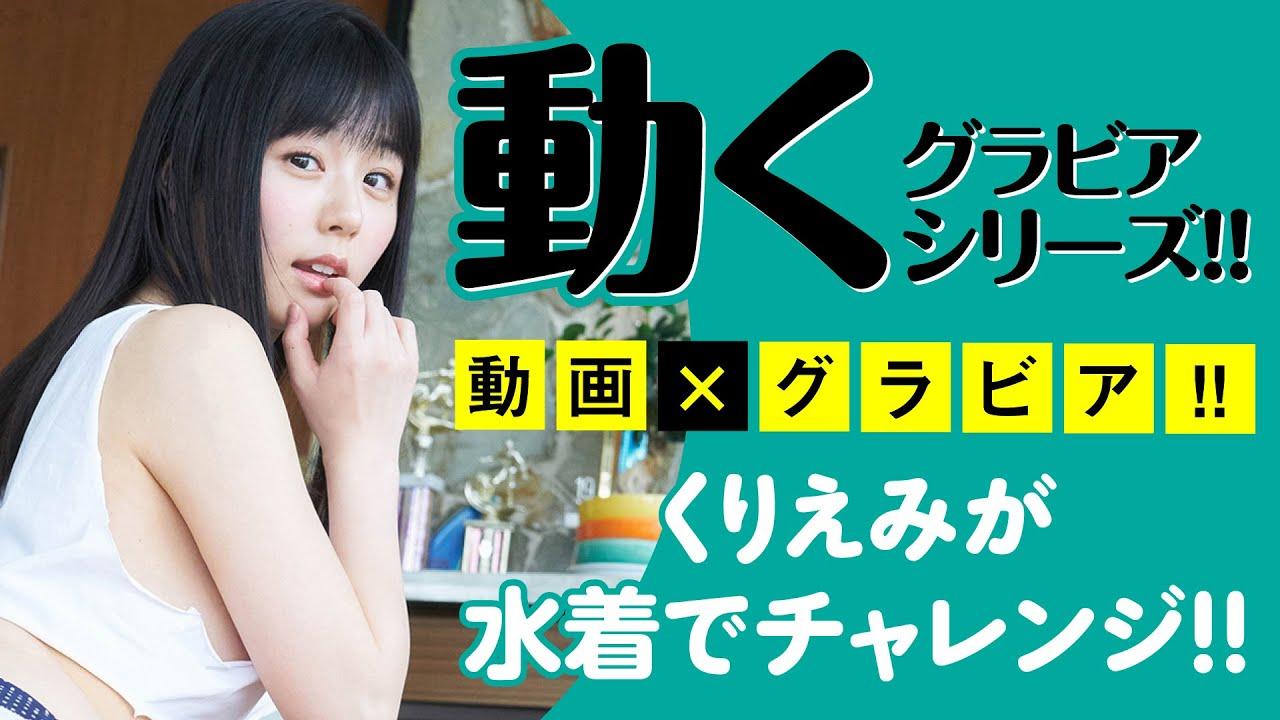 【くりえみ】46 ヤンマガWeb!動くグラビアシリーズ!ダンベルカール限界に挑戦!