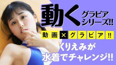 【くりえみ】48 ヤンマガWeb!動くグラビアシリーズ!目隠し水着姿で書道!