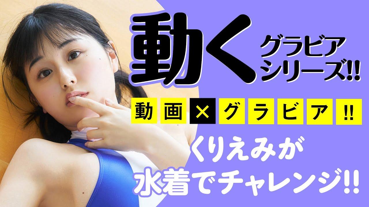 【くりえみ】Cカップ48 ヤンマガWeb!動くグラビアシリーズ!目隠し水着姿で書道!