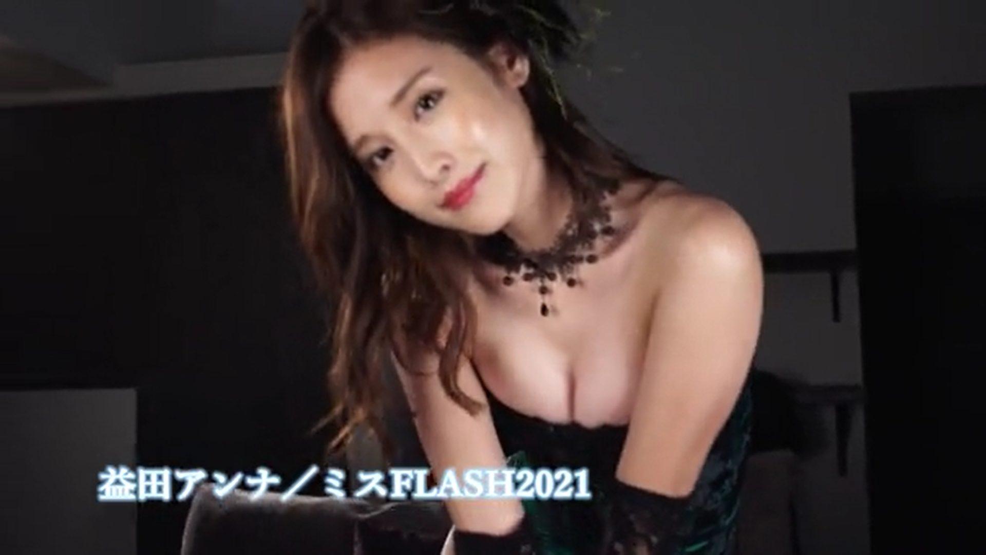【益田アンナ】Dカップ2 「ミスFLASH2021」サンプル動画