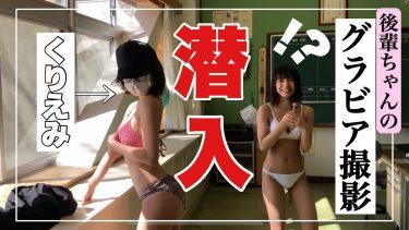 【くりえみ 宮崎あみさ】45 グラビア撮影現場ドッキリ!果たして気付くのか!?水着姿を披露!