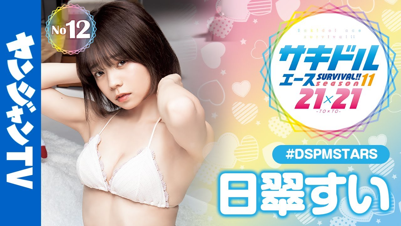 【日翠すい】-カップ ヤンジャン!サキドルエース!グラビアメイキング動画!「#DSPMSTARS」メンバーが水着姿を披露!
