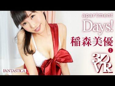 【稲森美優】Dカップ4 「【VR】apartment Days! 稲森美優 act1」サンプル動画