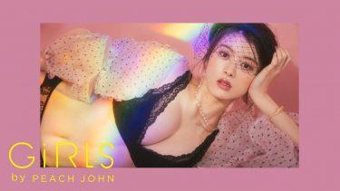 【馬場ふみか】Eカップ6 GiRLS by PEACH JOHN 2021!新ミューズ就任!下着姿を披露!