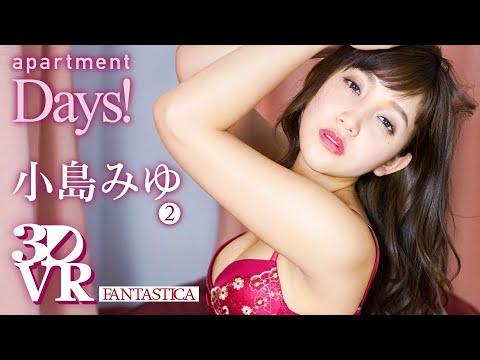 【小島みゆ】Eカップ7 「【VR】apartment Days! 小島みゆ act2」サンプル動画