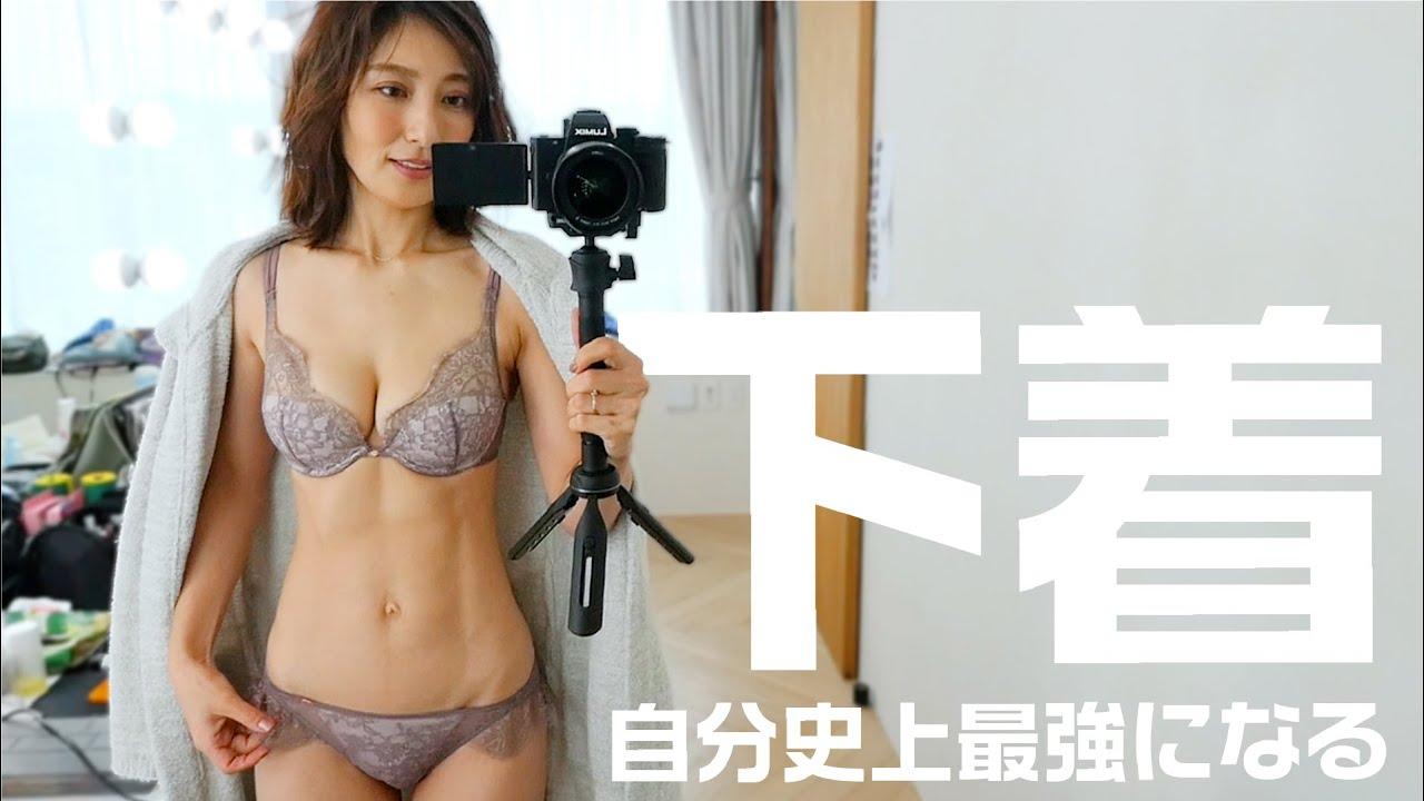 【熊田曜子】Fカップ14 PEACH JOHN下着撮影裏側動画!下着姿を披露!