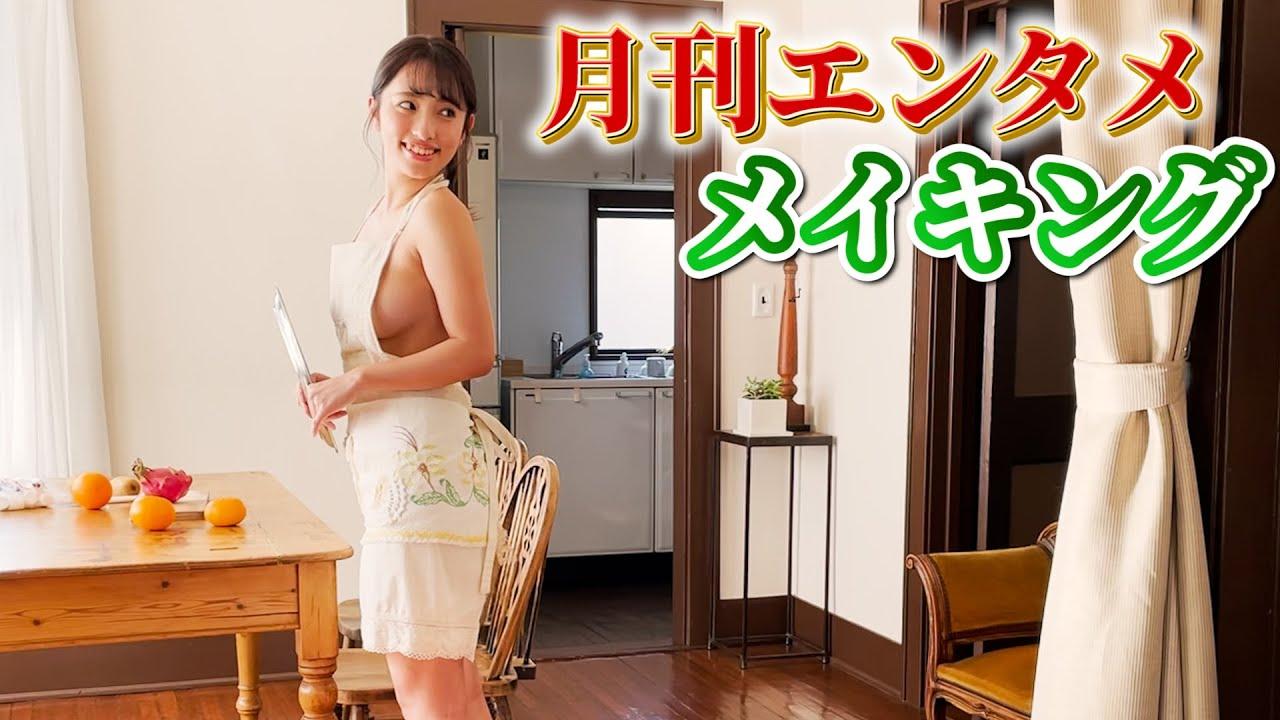 【高梨瑞樹】Fカップ20 月刊エンタメ!撮り下ろしグラビアメイキング動画!