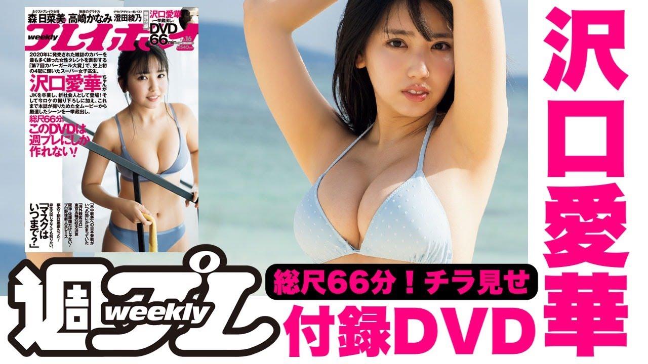 【沢口愛華】Fカップ20 週プレ!動画!特別付録DVDが登場!一挙蔵出し!