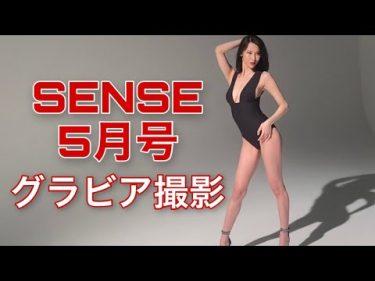 【奈月セナ】Gカップ23 SENSE5月号!グラビア撮影動画!セクシーポージングを披露!