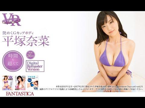 【平塚奈菜】Gカップ9 「【VR】平塚奈菜 Digital Remaster Version ~時間を超えて~」サンプル動画