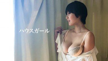 【紺野栞】Hカップ15 「ハウスガール!」オフショット!撮影裏側動画!