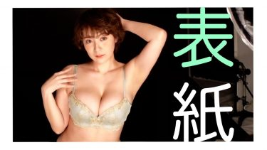 【紺野栞】Hカップ16 週刊実話!撮影オフショット動画!