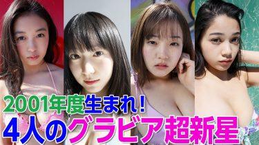 【舞子 齋れいな 花咲ひより Mayuri】 週プレ!メイキング動画!水着姿を披露!
