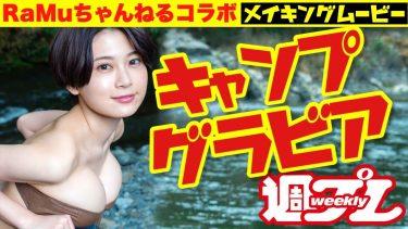 【RaMu】Hカップ44 週プレ!キャンプグラビアメイキング動画!水着姿でキャンプ!?