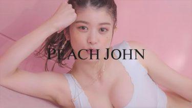 【馬場ふみか】Eカップ7 GiRLS by PEACH JOHN ミューズ!インタビュー&下着姿を披露!
