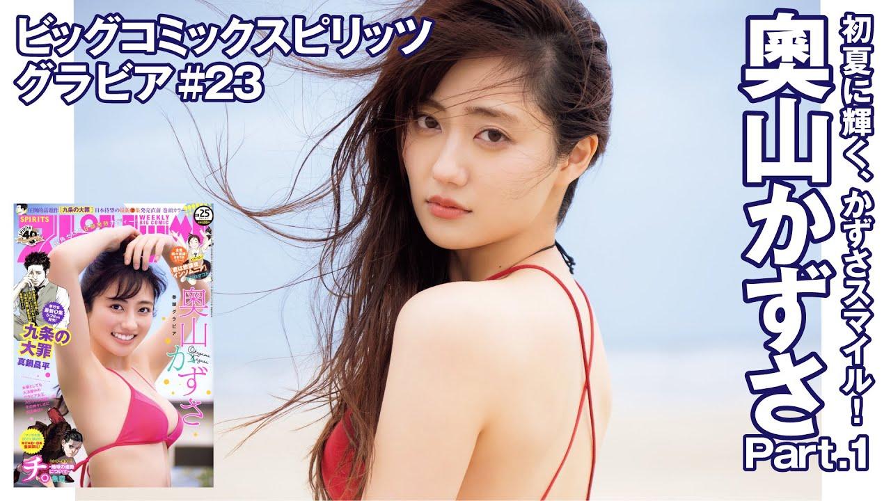 【奥山かずさ】-カップ11 スピリッツメイキング動画!セクシーな姿を披露!