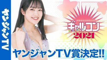【井川なつ】-カップ2 ヤングジャンプ!ギャルコン2021!ヤンジャンTV賞受賞!