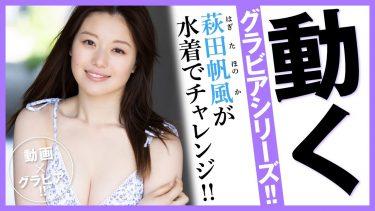 【萩田帆風】-カップ2 ヤンマガWeb!動くグラビアシリーズ!水着姿でリフティングに挑戦!