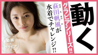 【萩田帆風】-カップ4 ヤンマガWeb!動くグラビアシリーズ!グラビアメイキング動画!