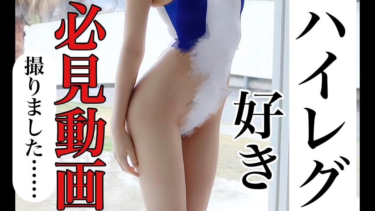 【くりえみ】Cカップ55 ヤンマガWeb!グラビアオフショット動画!ハイレグ姿を披露!