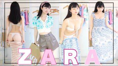 【くりえみ】Cカップ56 ZARAの新作夏服紹介!生着替えを披露!