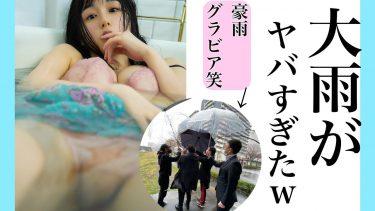 【くりえみ】58 STRiKE!グラビアメイキング動画!濡れ姿がセクシーすぎる!