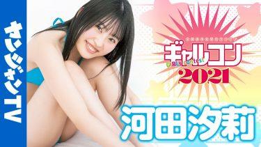 【河田汐莉】-カップ ヤングジャンプ!ギャルコン2021!自己紹介&水着姿を披露!