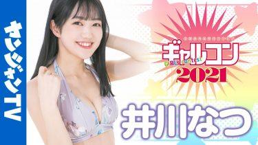 【井川なつ】-カップ ヤングジャンプ!ギャルコン2021!自己紹介&水着姿を披露!