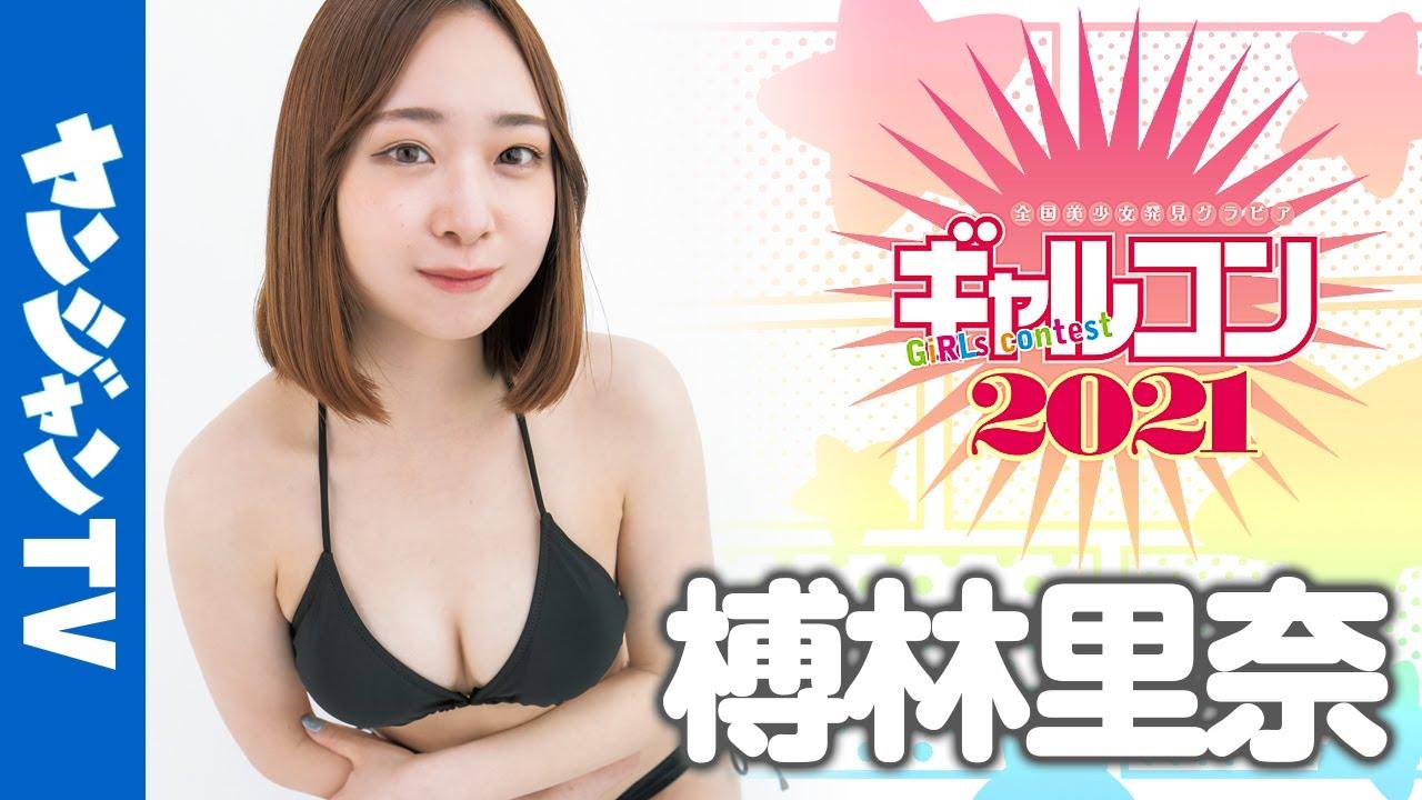 【榑林里奈】-カップ ヤングジャンプ!ギャルコン2021!自己紹介&水着姿を披露!