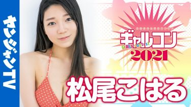 【松尾こはる】-カップ ヤングジャンプ!ギャルコン2021!自己紹介&水着姿を披露!