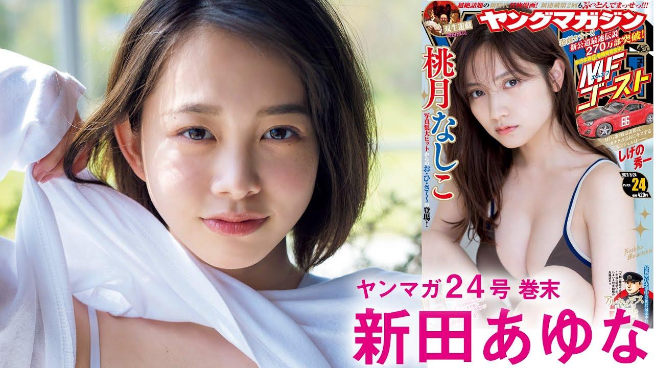 【新田あゆな】-カップ ヤンマガグラビア動画!女子高生ミスコン2019グランプリが水着姿を披露!