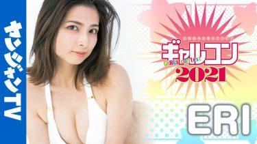 【ERI】-カップ ヤングジャンプ!ギャルコン2021!自己紹介&水着姿を披露!