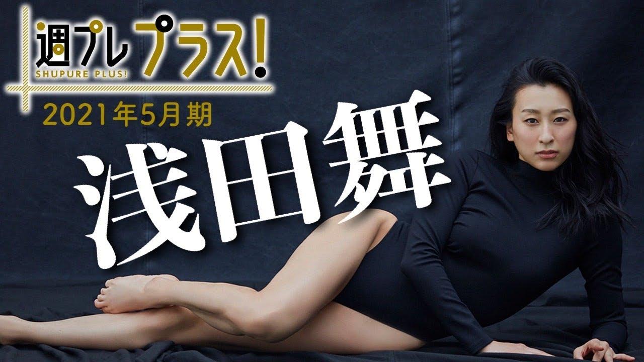 【浅田舞】Gカップ3 週プレ プラス!動画!2021年5月期!セクシーな姿を披露!