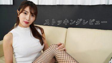 【森咲智美】Gカップ48 ノースリーブ&ミニスカ姿でストッキングレビュー!ストッキング姿を披露!