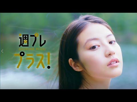 【今田美桜】Fカップ3 週プレ プラス!6月+スペシャルに登場!キャンペーンCM!