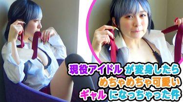 【早川渚紗】-カップ3 ミスマガ2020読者特別賞!ギャルに変身!制服を脱いじゃいます!
