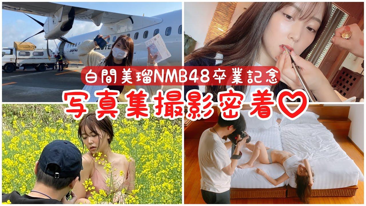 【白間美瑠】-カップ4 NMB48卒業記念2nd写真集「REBORN」撮影密着動画!モザイクの向こう側が気になりすぎる!