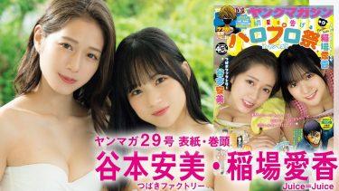 【稲場愛香 谷本安美】 ヤンマガ動画!ハロプロ!Juice=Juice×つばきファクトリー競演!