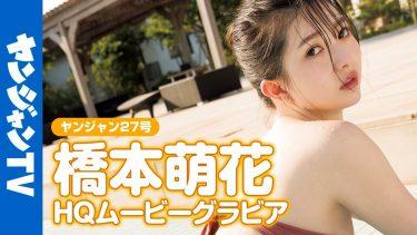 【橋本萌花】Eカップ8 ヤングジャンプ!グラビアオフショット動画!セクシーな姿を披露!