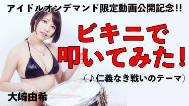 【大崎由希】Fカップ12 水着姿でドラムを叩く姿を披露!