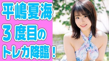 【平嶋夏海】Fカップ16 平嶋夏海vol.3トレーディングカード!動画!2021年8月21日発売決定!