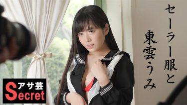 【東雲うみ】Gカップ14 アサ芸 Secret! Vol.70!オフショット動画!セーラー服×ビキニ姿!