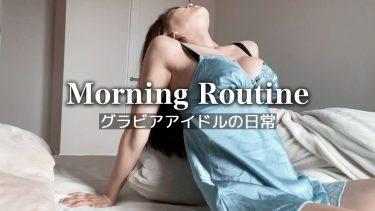 【森咲智美】Gカップ53 モーニングルーティン動画!セクシーな姿を披露!