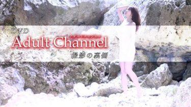 【森咲智美】Gカップ54 DVD「Adult Channel」撮影裏側動画!バニーガール姿や柔道着姿などを披露!